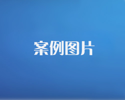 http://www.hztianhaoshiye.net/data/images/case/20171214101446_810.jpg