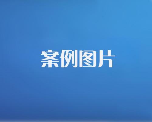 http://www.hztianhaoshiye.net/data/images/case/20171214101450_173.jpg